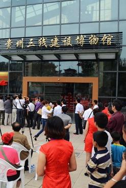 中国群团——参观六盘水市三线建设博物馆