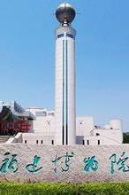 中国群团——参观福建博物院