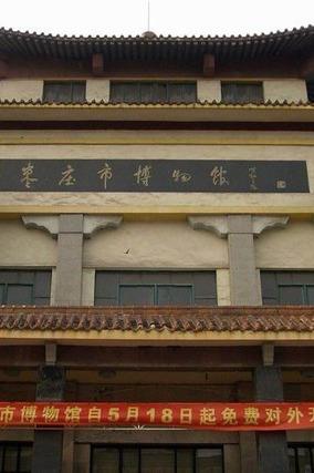 中国群团——参观枣庄市博物馆