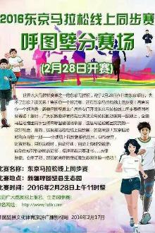 2016-02-28呼图壁马拉松同步赛