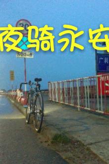 大地活动—2016年9月3日周六—夜骑永安镇