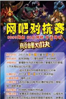 泰州姜堰英雄联盟网吧争霸赛