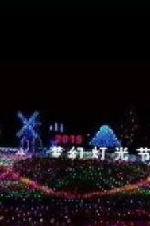 10月2日洛阳薰衣草庄园灯光节
