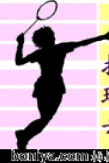 2015/01/27周二晚8-10点闸北新和中学羽毛球活动