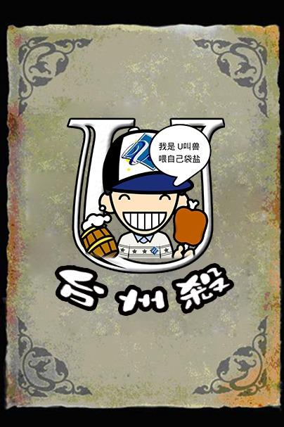 ☆【桌游8-12人】150710台州杀召集周边杀友一起来战~