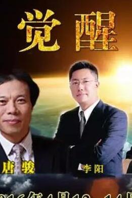 《觉醒中国》2016年蜕变力量,轻松获得财富的秘诀