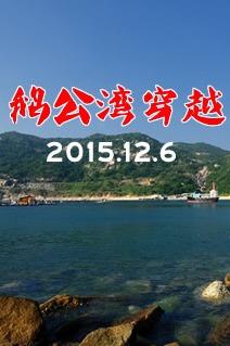 12月6日鹅公湾海岸线穿越