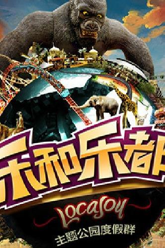 乐和乐都野生动物园+大型游乐场双园游