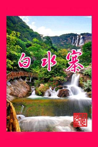 天南第一梯—白水寨9999级天梯—飞天仙瀑