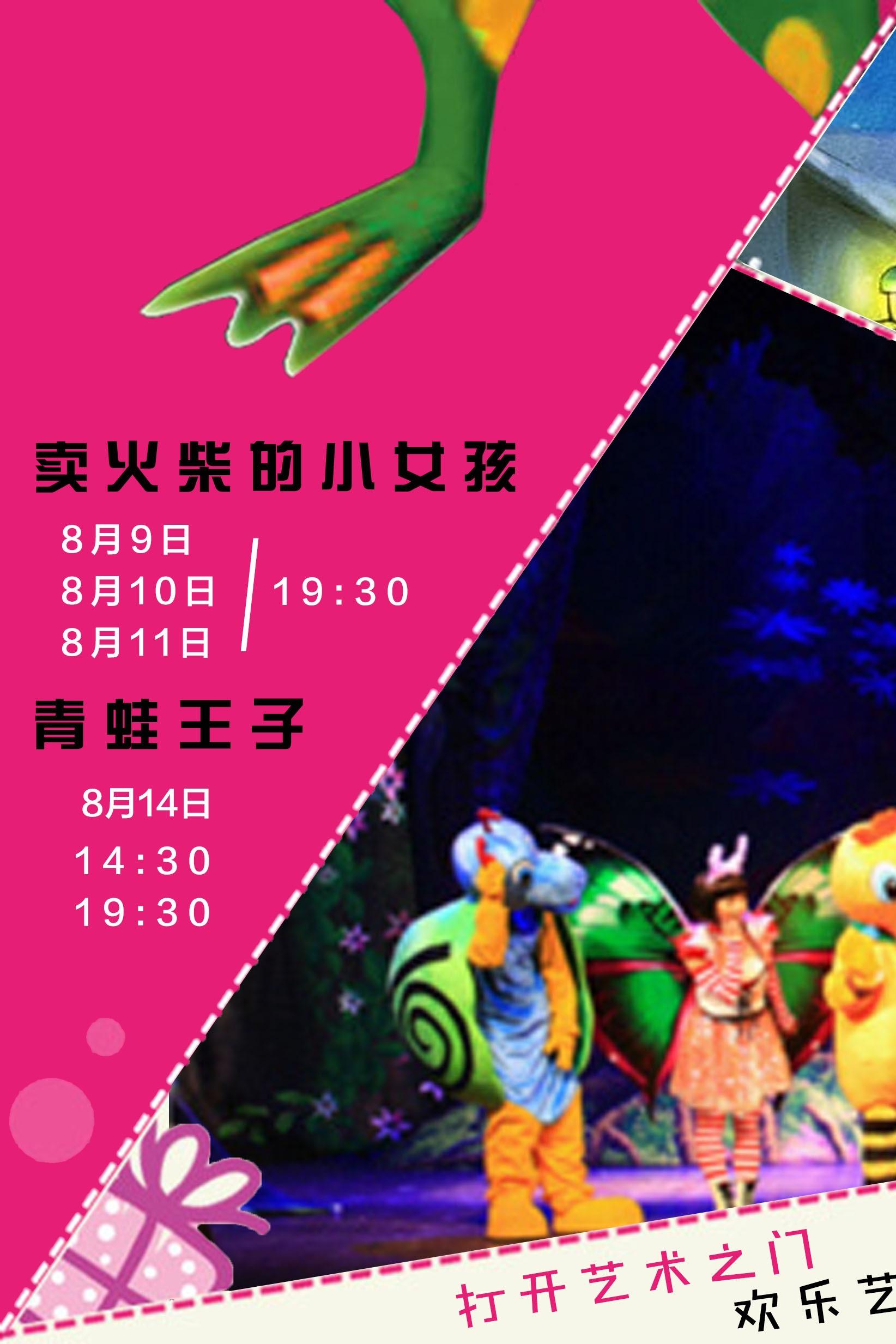 【青蛙王子】保利剧院暑期展演亲子儿童舞台剧