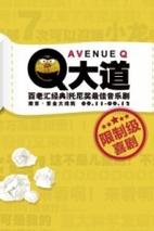口碑爆棚的《Q大道》又来南京啦!龙虎网免费请你看!
