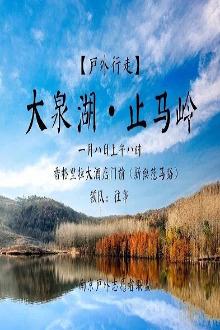 【户外穿越】六合 大泉湖&止马岭