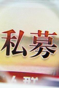 广州大型公益财经交流会