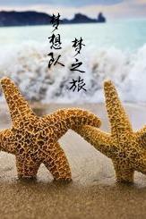 【梦想队】8月5-7葫芦岛原生态海滨露营限39人