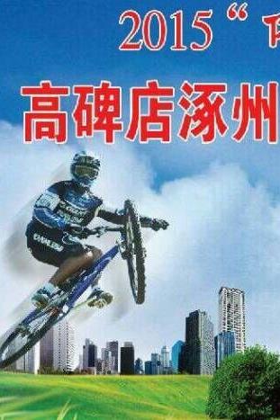 2015高碑店涿州山地车友谊赛