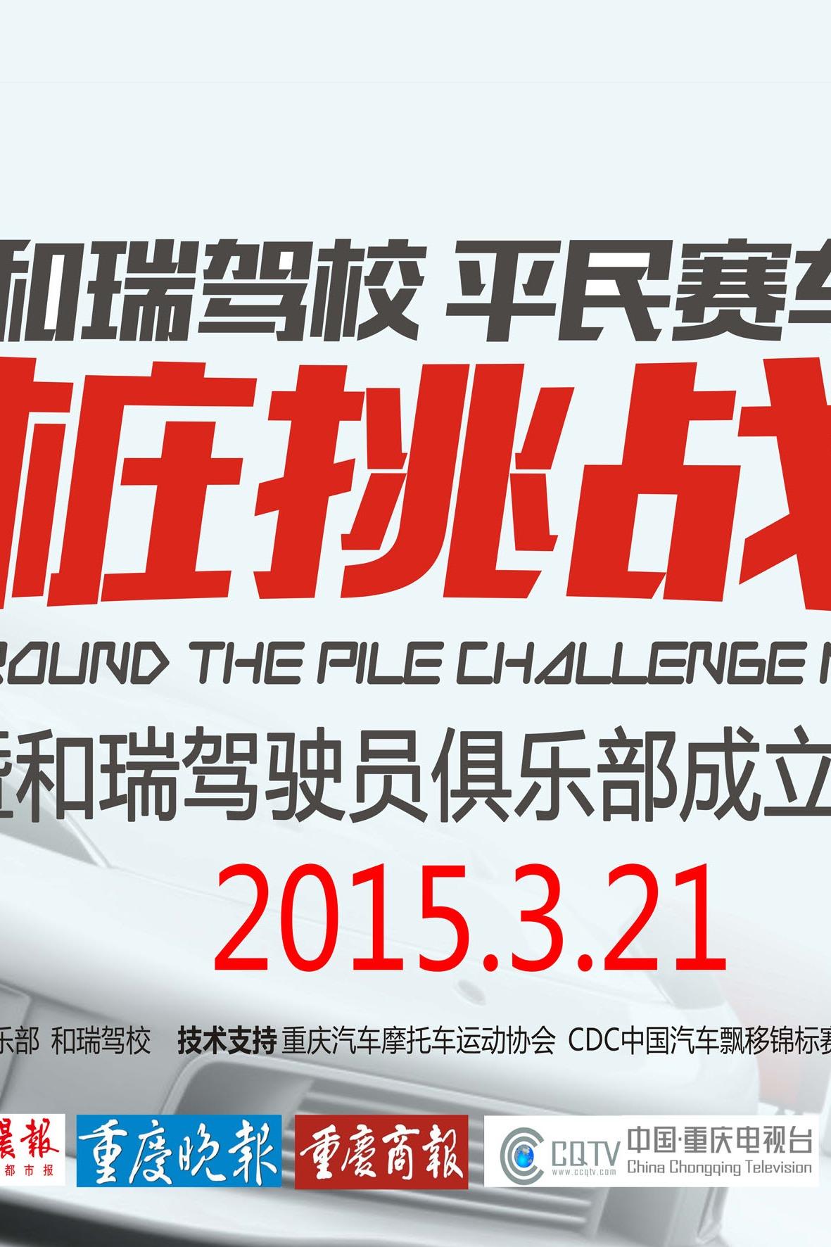 平民赛车季——第二届绕桩挑战赛