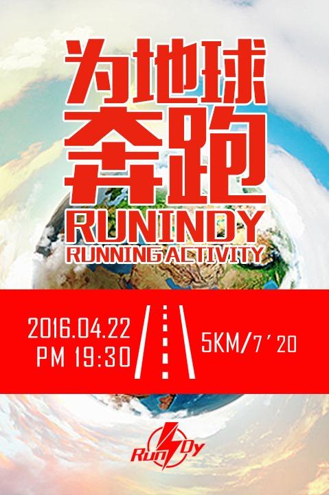 【为地球奔跑】跑在德阳04月22日地球日跑步活动