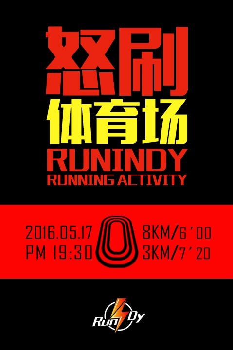 【怒刷体育场】跑在德阳05月17日夜跑活动
