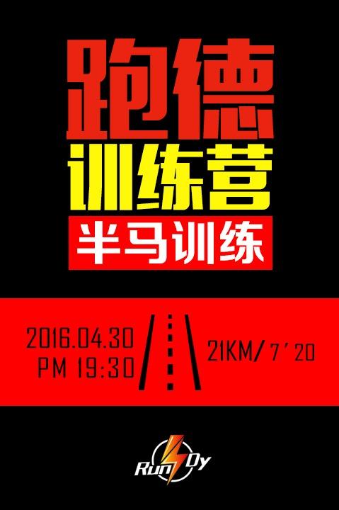 【跑德训练营】跑在德阳04月30日半马训练活动