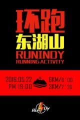 【环跑东湖山】跑在德阳08月07日夜跑活动