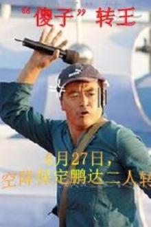 """6月27日,去保定鹏达二人转看""""傻子""""转王—-魏三"""