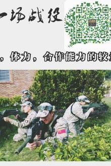 12.10潮阳越战·真人CS组织丛林+楼房+C4战
