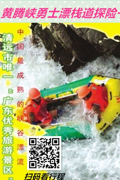 黄腾峡勇士栈道探险一天游