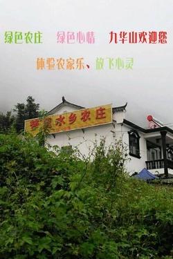 九华山旅游  —  体验农家乐