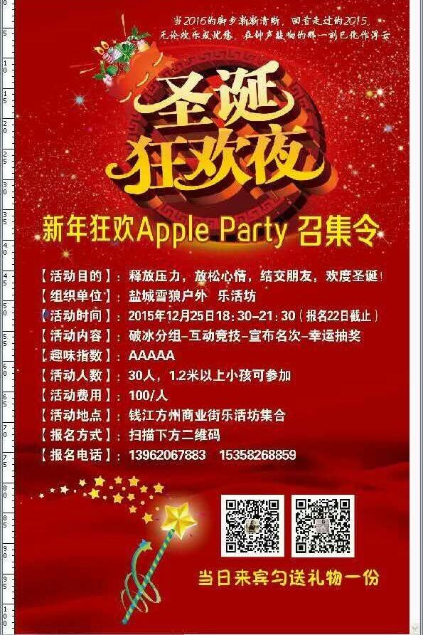 圣诞节狂欢Apple Party召集令