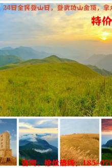 4月23-24登山日,相约武功山,登高山草甸。