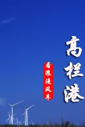 【海岸穿越】高栏港海岸穿越,看浪漫大风车