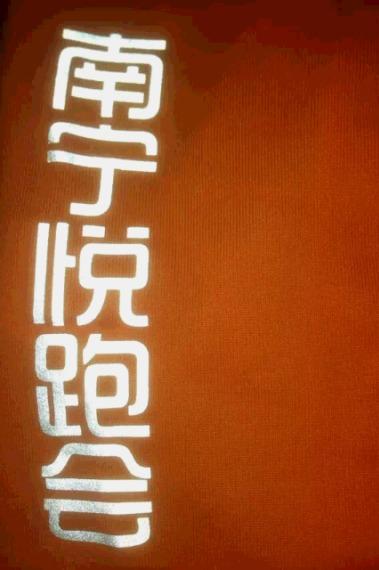 10月21日【南宁悦跑会】西大东体育场夜跑