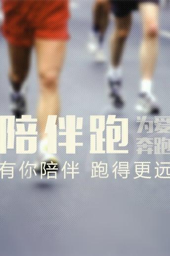 南宁悦跑会-为爱奔跑之#陪伴跑#主题活动