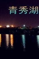 7月23日【南宁悦跑会】周四青秀湖夜跑