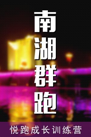 南宁悦跑会-周二南湖群跑