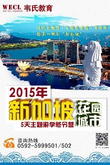 韦氏英语2015年新加坡5天主题游学营(冬令营)