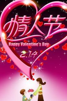 2月14日情人节,勇敢向前冲——相约90后!