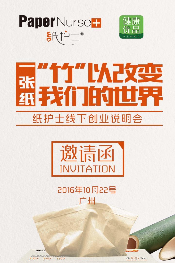 纸护士广州线下创业说明会