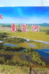 黑龙江省南瓮河国家级自然保护区一日游—2016