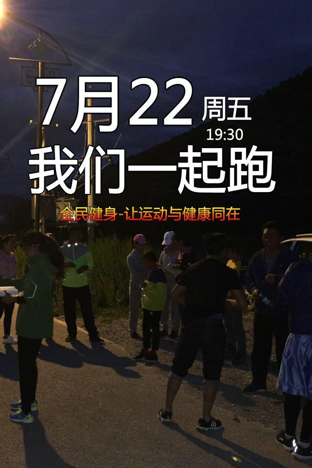 7月22-我们一起夜跑(让运动与健康同在)