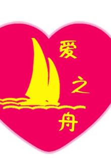 三河户外爱之舟启动六一儿童节航线