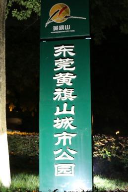 11月18号每周三固定东莞旗峰公园绿道徒步