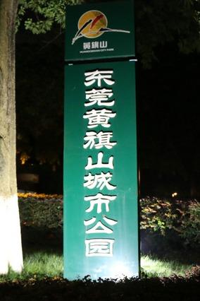 12月7日每周一旗峰公园绿道徒步穿越虎英公园
