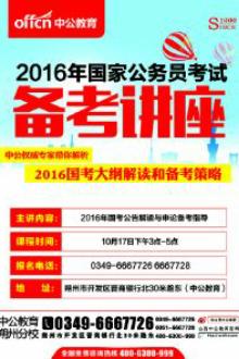 2016年国家公务员考试备考讲座
