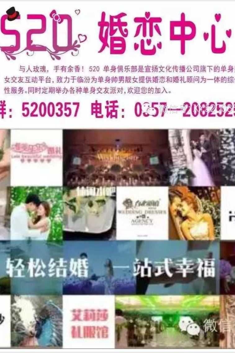 """520单身俱乐部邀您相约""""爱在云端""""大型交友派对!!!"""