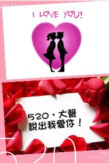 """520""""大声说出我爱你""""相亲派对!"""