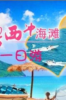 10月3日西冲海滩+CS野战+海边烧烤+快艇冲浪游