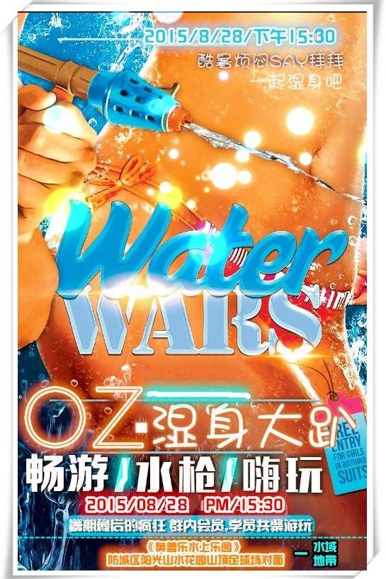 嘻哈活动- OZ邀全体街舞学员舞者夏日畅游水上湿身大趴