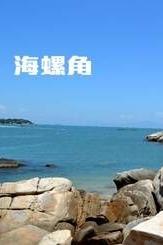 10月18日惠东海螺角捡海螺看美丽海岸线