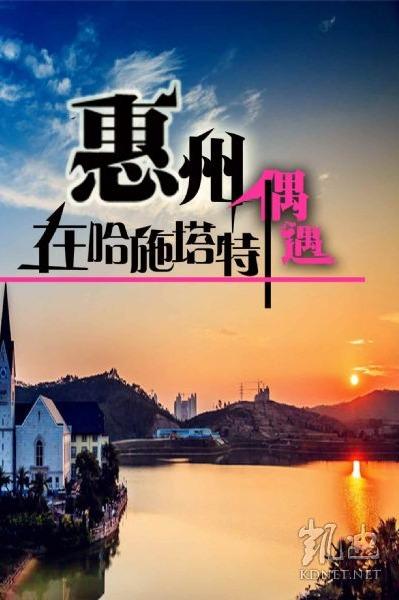 9月20日活动:骑行惠州红花湖,行摄奥地利童话小镇